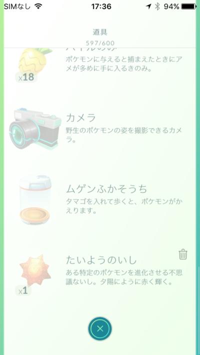 どうぐ(ポケモンGO)