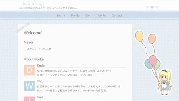 個人Webサイト スクリーンショット