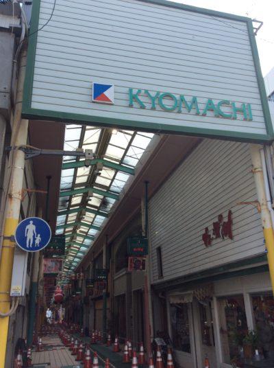 京町商店街