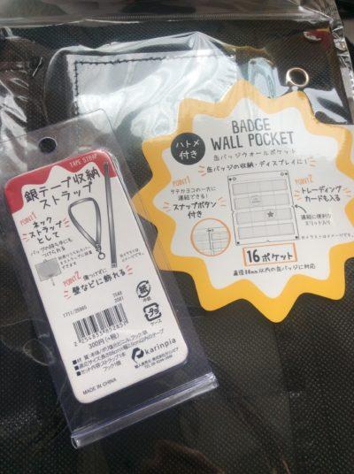 銀テープ収納ストラップ&ウォールポケット