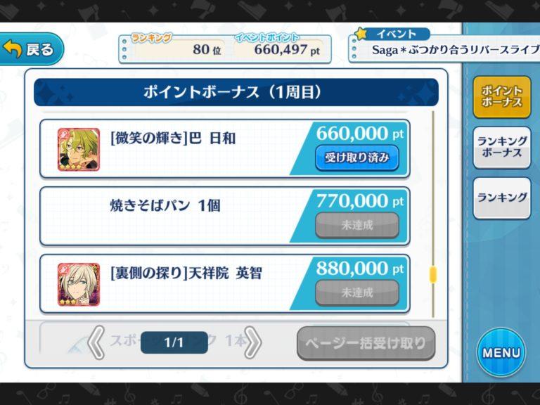 『リバースライブ』66万pt達成!