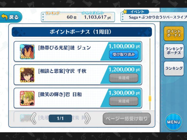 『リバースライブ』110万pt達成!