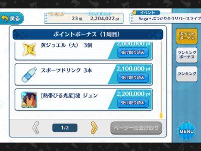 『リバースライブ』220万pt達成!