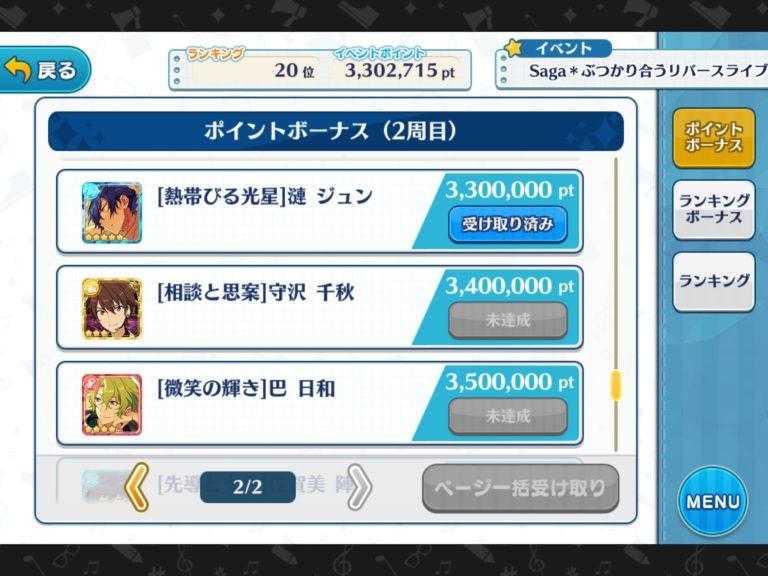 『リバースライブ』330万pt達成!