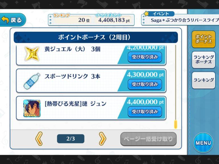 『リバースライブ』440万pt達成!