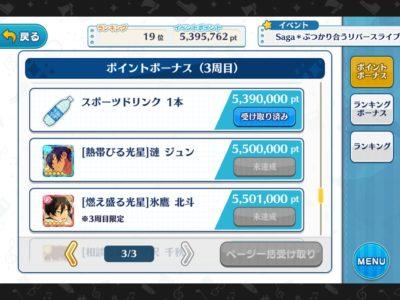 『リバースライブ』540万pt