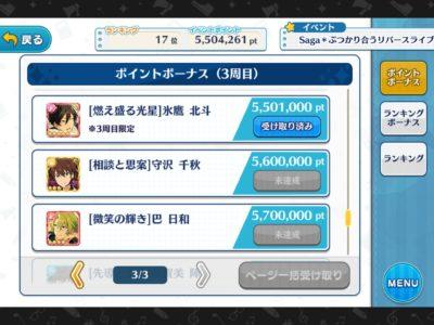 『リバースライブ』550万pt達成!